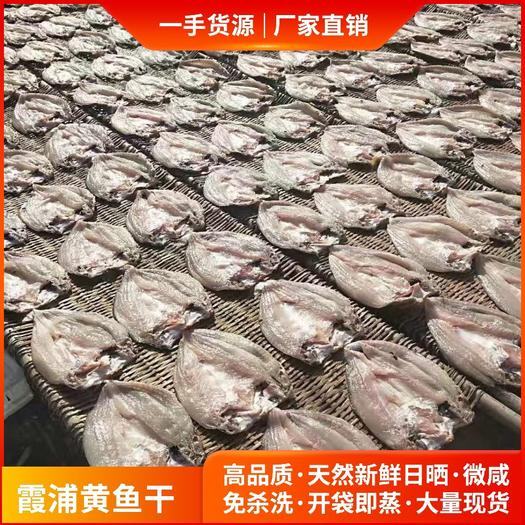福建省寧德市霞浦縣黃魚干 一手貨源廠家直銷批發高品質黃花魚干天然日曬4至8兩真空包裝