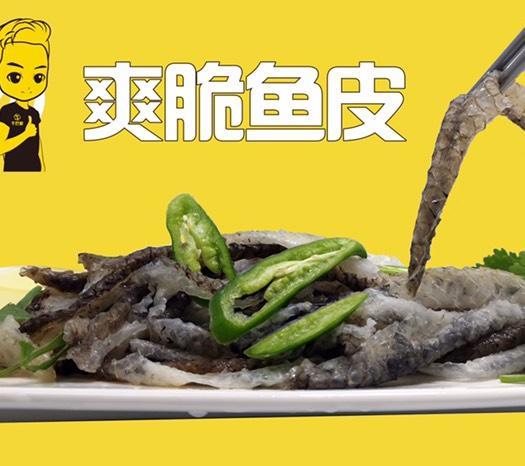 廣東省廣州市增城區冰鮮魚皮 鯪魚皮,羅非魚皮