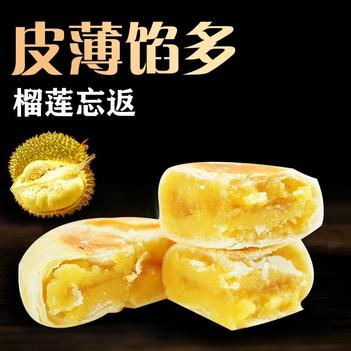 榴莲酥猫山王榴莲饼泰国风味24小时内发货包邮