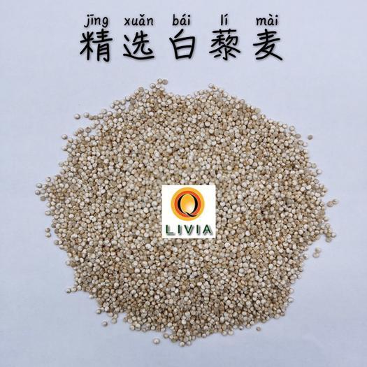 江蘇省南京市建鄴區 高原白藜麥 黎麥米 藜麥工廠直發 支持代工一件代發