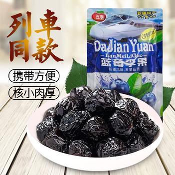 【特价包邮】蓝莓李果 新疆特产伊犁火车同款蓝莓干 批发包邮