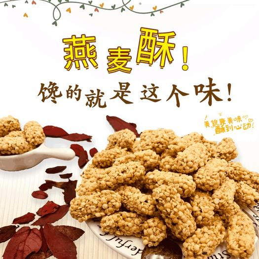 河北省邯鄲市雞澤縣 燕麥酥生產廠家