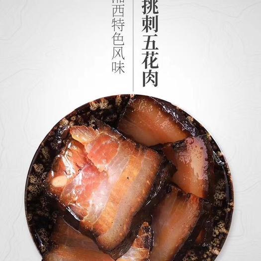 湖南省衡陽市珠暉區湖南臘肉 6-12個月 袋裝