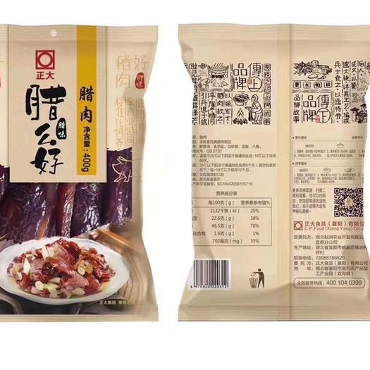 四川省成都市雙流區 正大臘肉400g  正宗臘肉制品