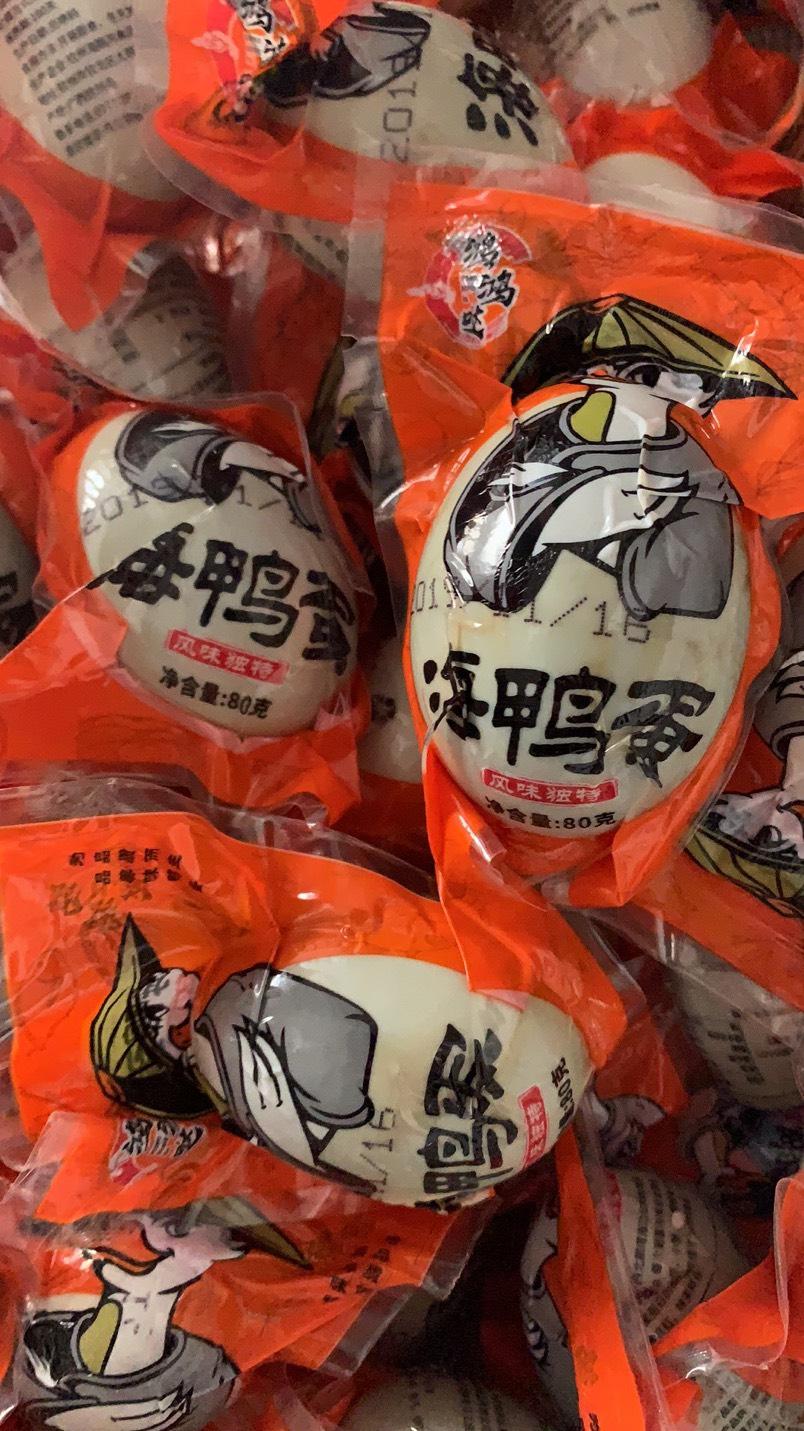 烤海鴨蛋 桂佳鮮/鴻鴻噠 50克/60克/70克/80克 20枚勁爆價