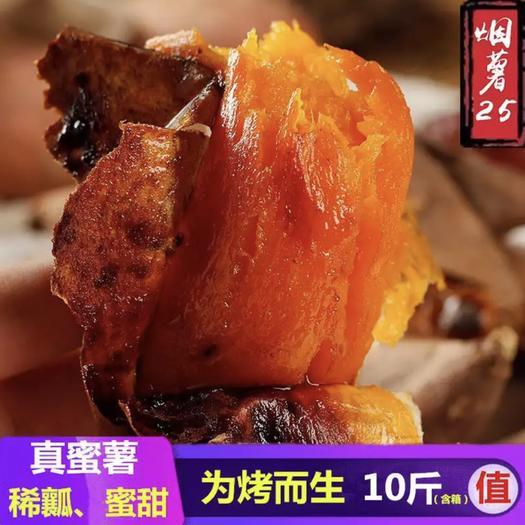 山東省德州市夏津縣 煙薯25號糖心蜜薯 10斤裝,支持一件代發 承接各大電商