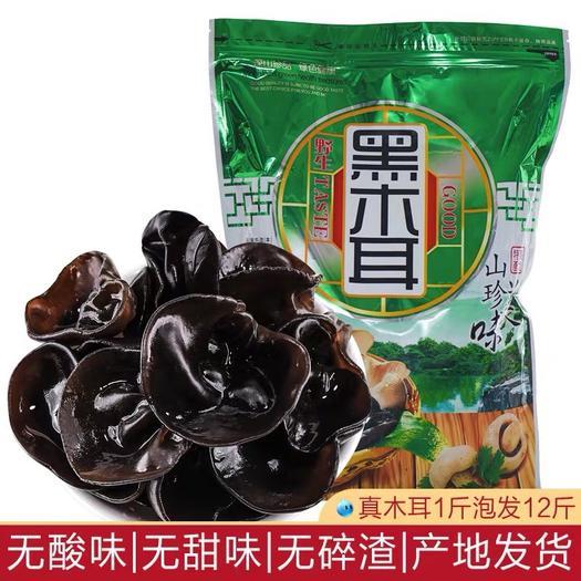 廣東省湛江市霞山區 黑木耳,口感好,營養價值高,軟化血管,食用方便