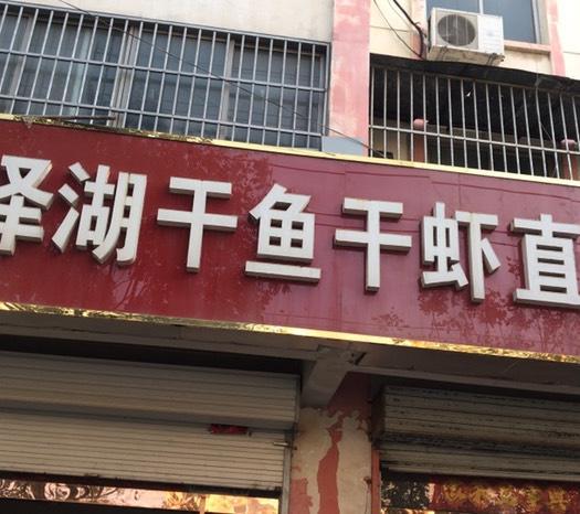 江蘇省連云港市海州區公干魚 本店主營南北干貨,各種淡水魚干,河蝦干,質優價廉。