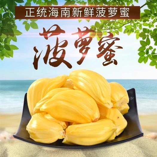 海南省万宁市万宁市海南菠萝蜜 特大果园供货、每日现砍、发货快、诚信经营、长期供货水果零售