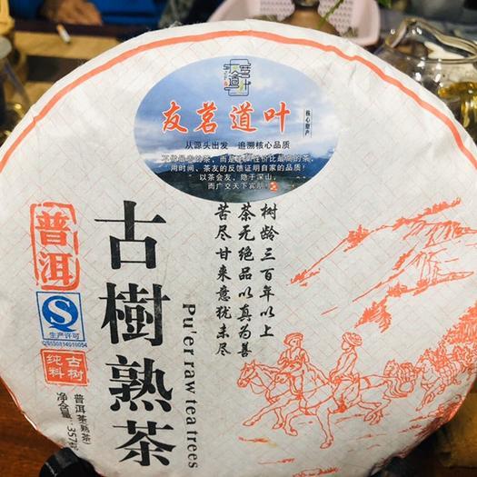 云南省臨滄市臨翔區 普洱茶 古樹熟茶餅  口感純正 醇和 香甜 冬天必備款 包郵