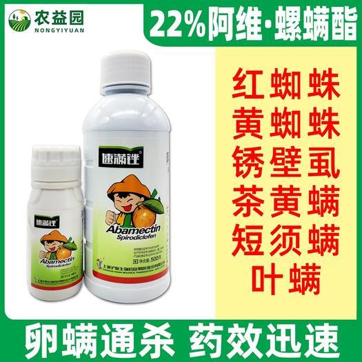 湖北省黃岡市團風縣 速滿銼 22%阿維·螺螨酯 紅蜘蛛 螨蟲殺螨劑