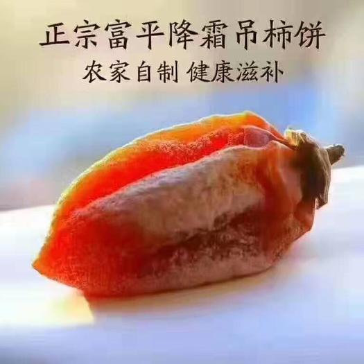 陜西省渭南市富平縣 正宗富平柿餅預售中……12月10日開始發貨