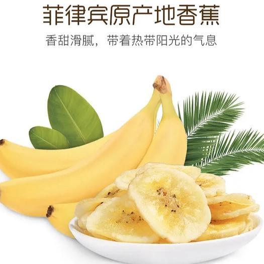 山东省济南市莱芜区 【菲律宾进口香蕉干】香蕉片香蕉干脆甜可口24小时内发货包邮