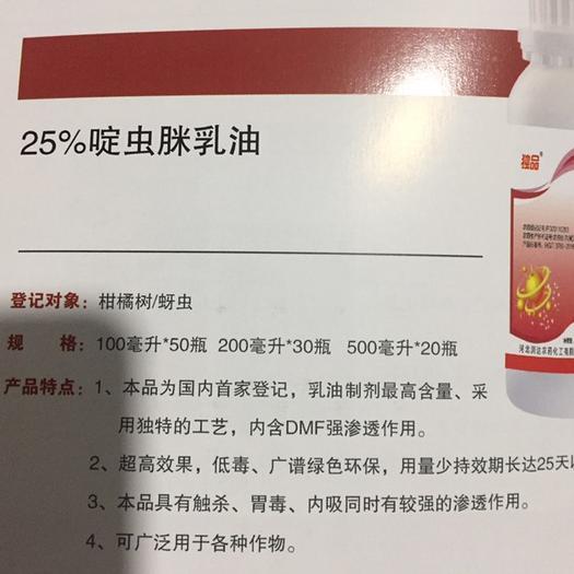 福建省厦门市同安区啶虫脒 25%啶虫眯 剂型乳油 国内最高含量 蚜虫 蓟马 白飞虱