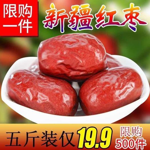 新货5斤全国包邮新疆特产和田大枣和田红枣骏枣灰枣干果零食免