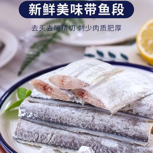 山東省日照市東港區 帶魚5斤新貨新鮮東海冷凍刀魚帶魚段中段海鮮水產包郵