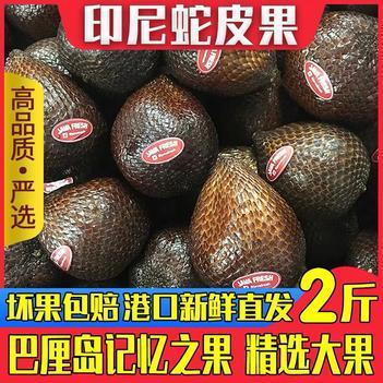 印尼蛇皮果2斤新鮮進口稀有水果罕見特別稀奇古怪熱帶水果