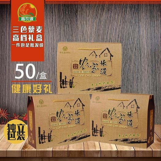 山西省忻州市繁峙縣 三色藜麥晉農源藜麥高檔禮盒批發5斤裝新品禮盒一件包郵