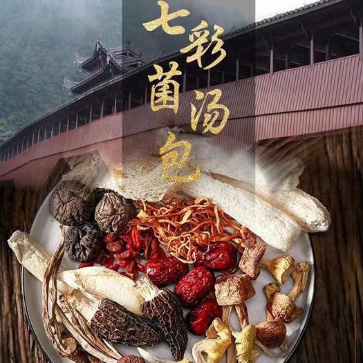 云南省昆明市官渡區羊肚菌 云南特產七彩菌湯包