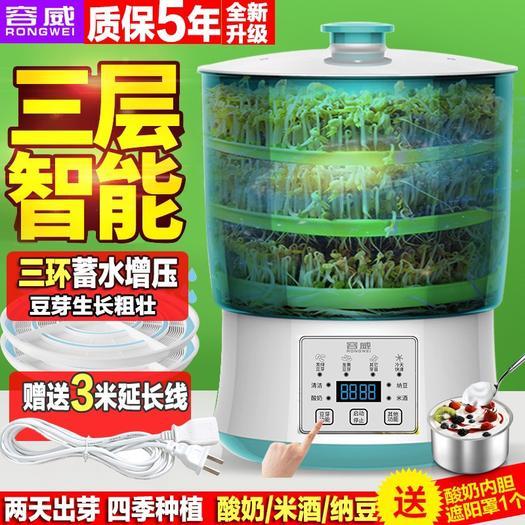 廣東省中山市中山市豆芽機 〔包郵〕家用全自動大容量智能發芽盆自制小型生綠豆神器芽罐