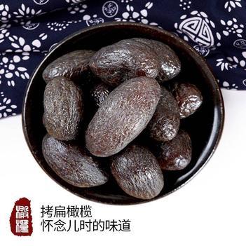 【特价包邮】正宗传统蜜饯拷扁橄榄素食特产果脯零食老味黑橄榄批