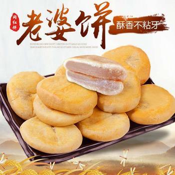 榴蓮餅 老婆餅休閑食品小吃【30克一小包】包郵到家