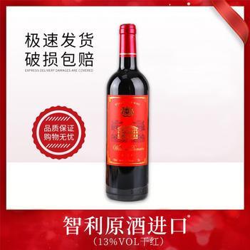 婚慶用酒  智利干紅葡萄酒