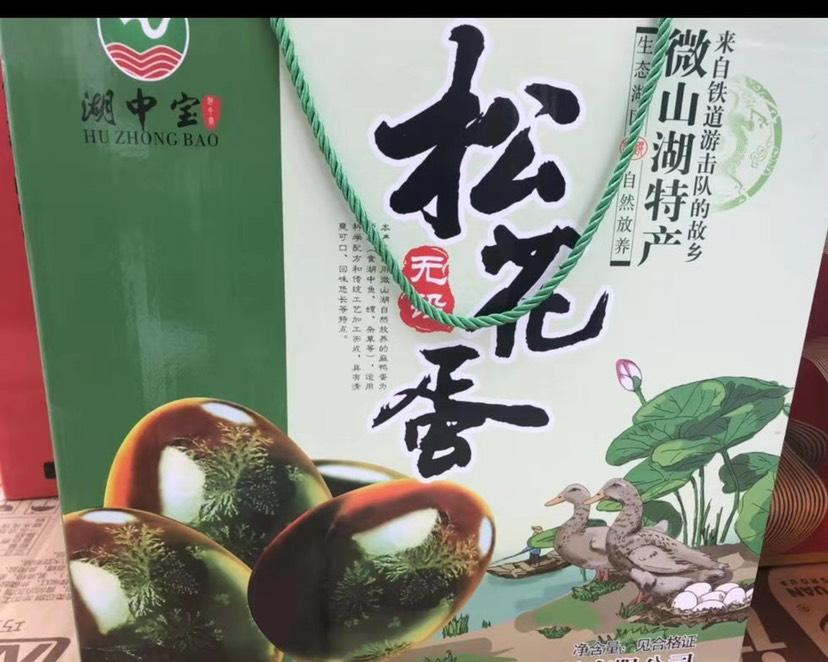 [松花鸭蛋批发]松花鸭蛋 纯天然养殖鸭蛋腌制而成价格1.6元/个