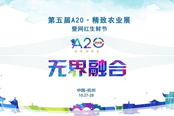 《第五届A20精致农业展》官方优惠报名通道