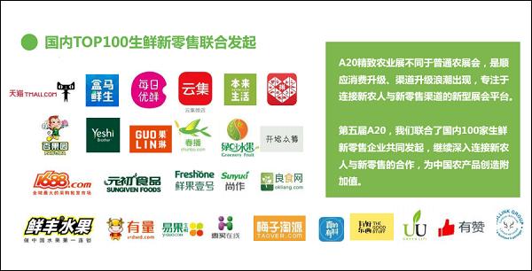 第五届A20由国内TOP100生鲜新零售联合发起
