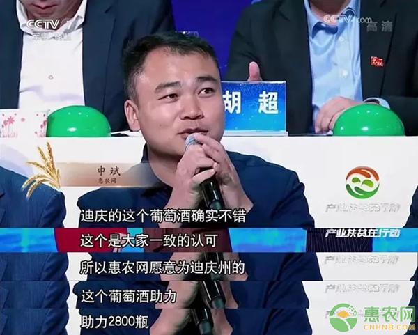 惠农网现场为贫困地区农产品助力