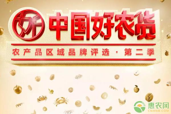 """惠农网发起的第二季""""中国好农货""""区域品牌评选已经正式启动"""