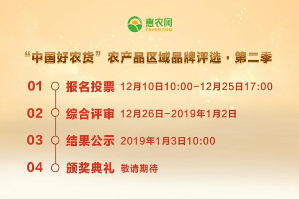 """第二季""""中国好农货""""评选升级回归 惠农网邀你为家乡品牌助威"""