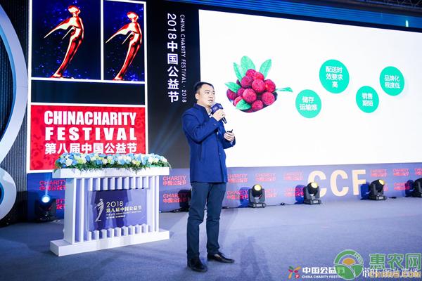 惠农网CEO申斌发表主题演讲