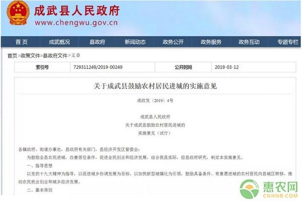 2019年山东成武县农民进城买房最新补贴政策