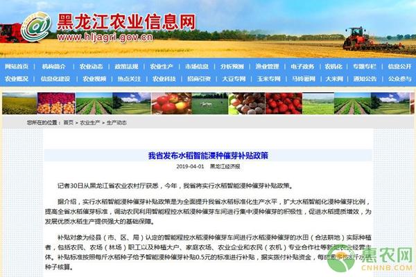 水稻智能浸种催芽补贴政策