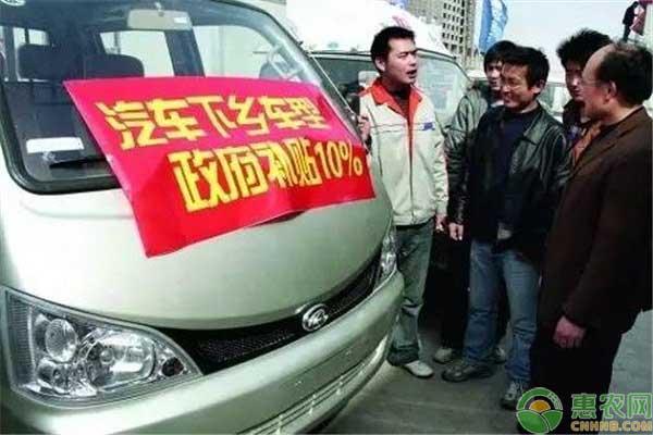 农村购车补贴申请流程