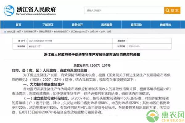 """2019猪肉价格最新行情:多省市打响""""猪肉价格保卫战""""!"""