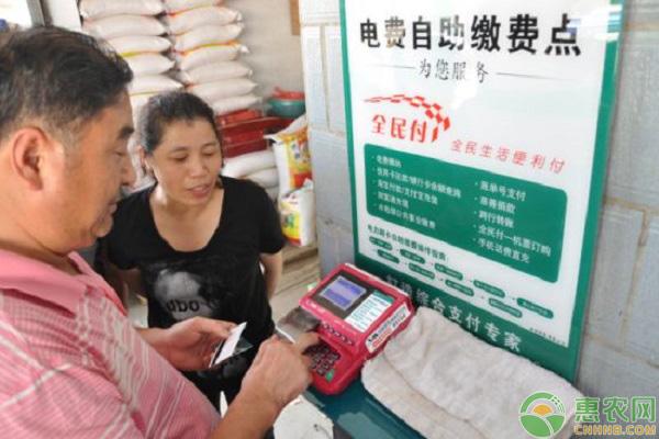 农村电费标准
