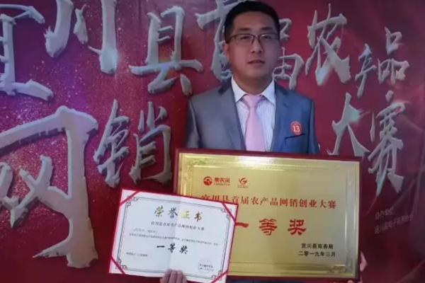 宜川杜亚飞丨返乡创业两年便撬动了300万年销售额,他凭什么?