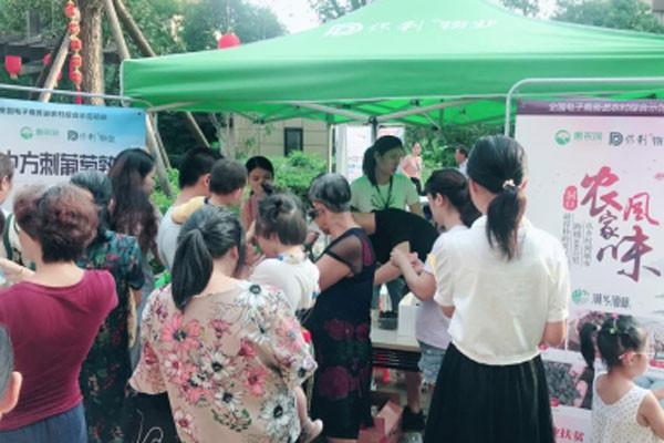惠农网开展农特产品进社区活动 中方县刺葡萄受热捧