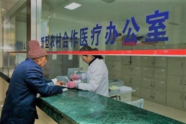 """农村医保新政策:""""90元额度""""于2020年底前全面取消!"""