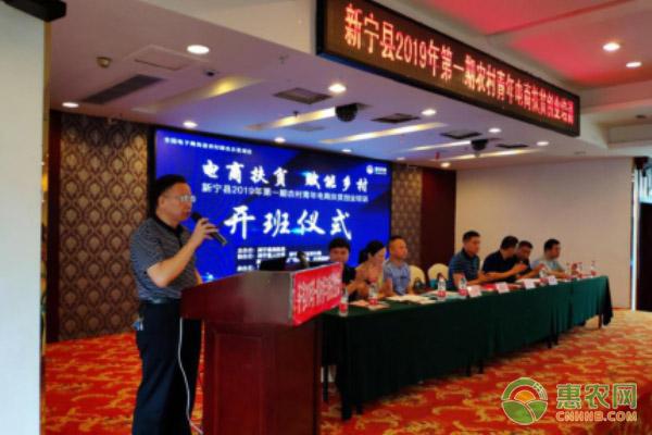 中共新宁县委常委、县委办主任林清华致词