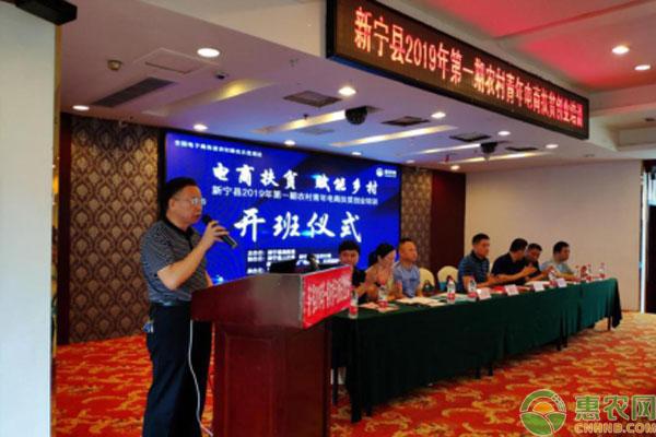 惠农网电商示范县
