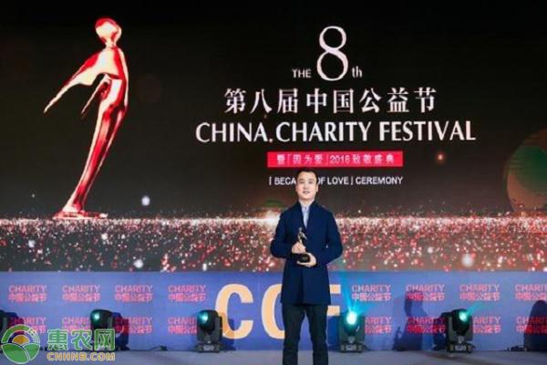 惠农网团队获中国公益节肯定,弘扬公益精神,助力农业产业脱贫!
