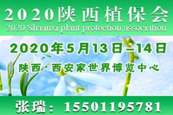 2020第十届陕西植保信息交流暨农药械交易会