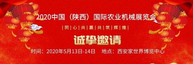 2020中国(陕西)国际农业机械展览会