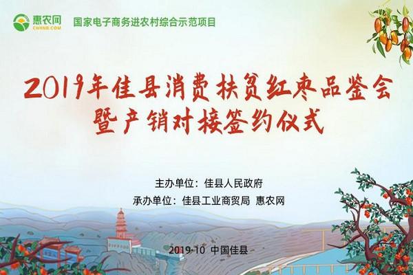 陕西佳县牵手惠农网团队 积极打造电商示范县