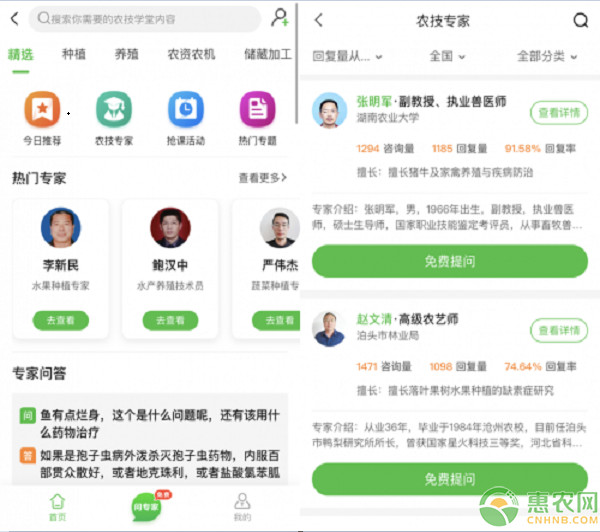 专家问答+精品课程 惠农网想做农技知识服务社区