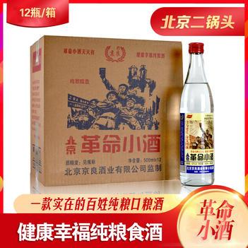 白酒  北京二锅头gm小酒自助餐500ml*12瓶简装浓香型42度